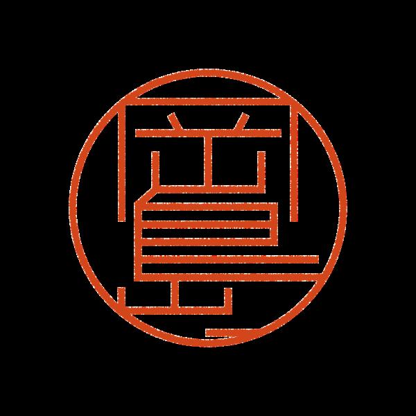岡島さんのデザインはんこ、印鑑作成・販売のエシルス