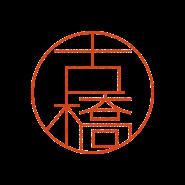 古橋さんのはんこ・印鑑