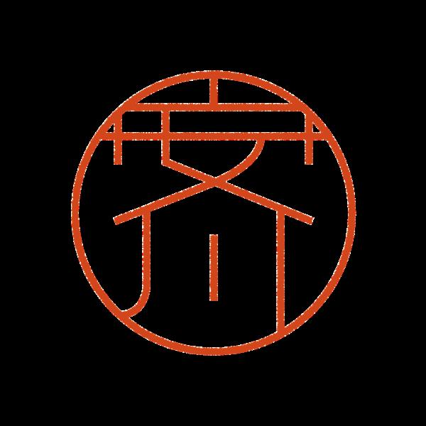安川さんのはんこ・印鑑