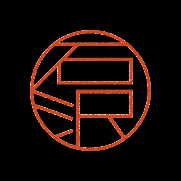 石沢さんのデザインはんこ、印鑑作成・販売のエシルス