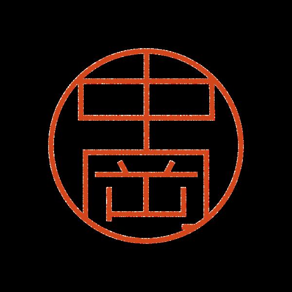 中岡さんのデザインはんこ、印鑑作成・販売のエシルス