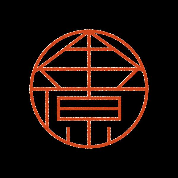 金原さんのデザインはんこ、印鑑作成・販売のエシルス