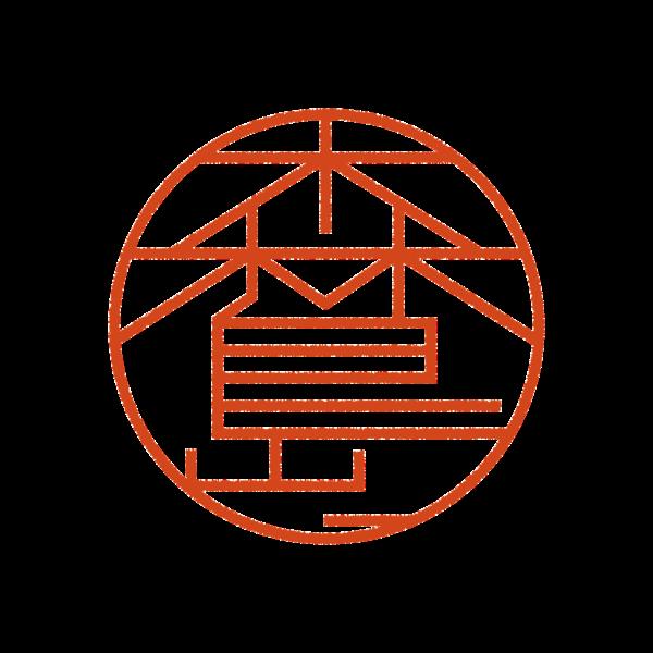 森島さんのデザインはんこ、印鑑作成・販売のエシルス