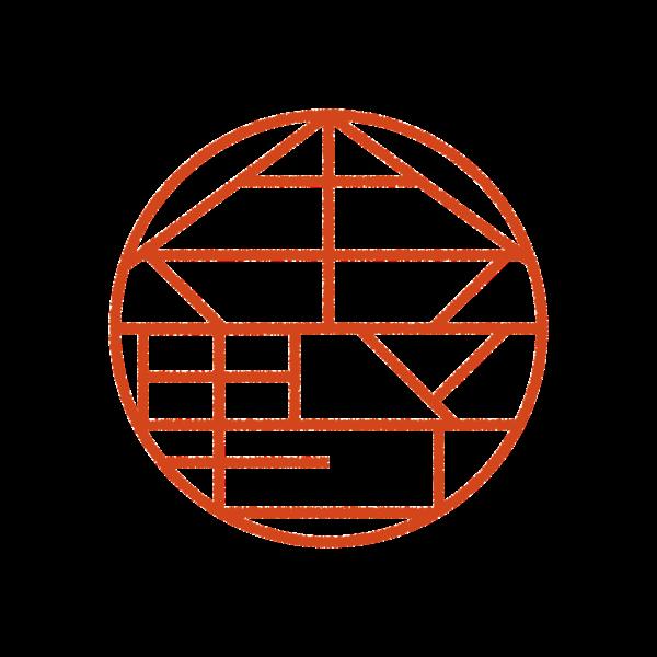 金野さんのデザインはんこ、印鑑作成・販売のエシルス