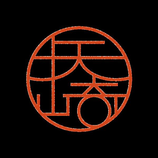 矢崎さんのはんこ・ハンコ・印鑑