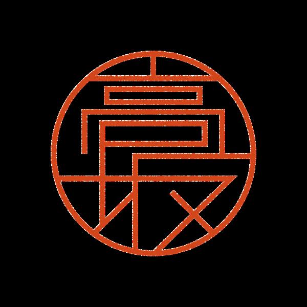 高坂さんのデザインはんこ、印鑑作成・販売のエシルス