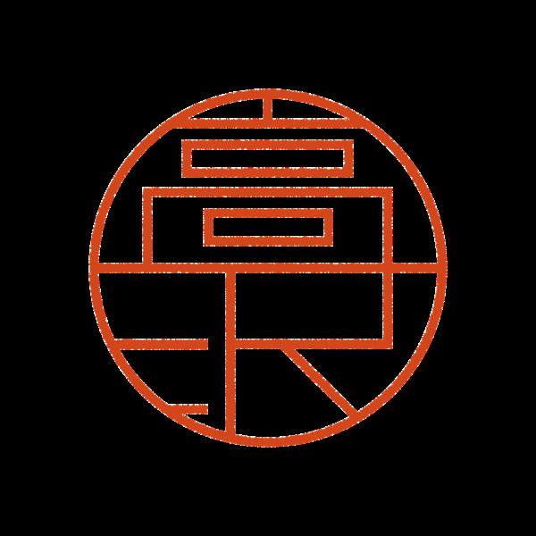高沢さんのデザインはんこ、印鑑作成・販売のエシルス