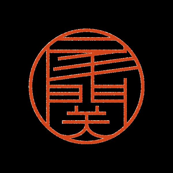 尾関さんのはんこ・印鑑