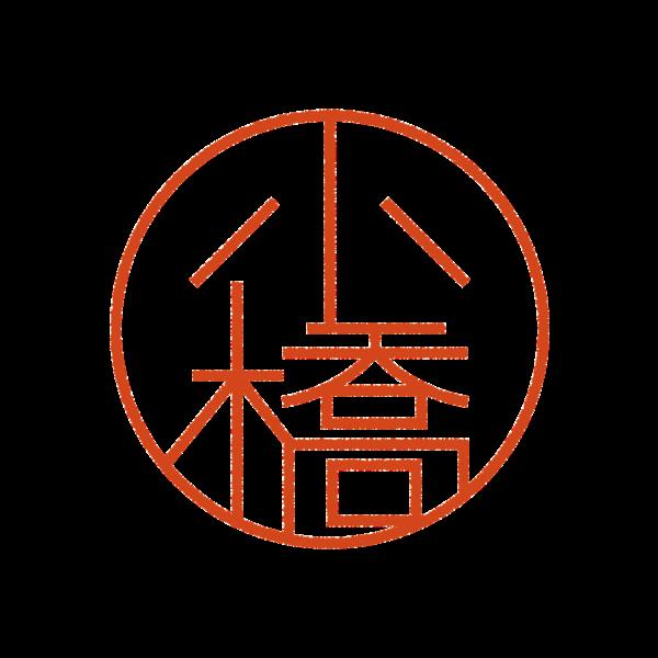 小橋さんのはんこ・印鑑
