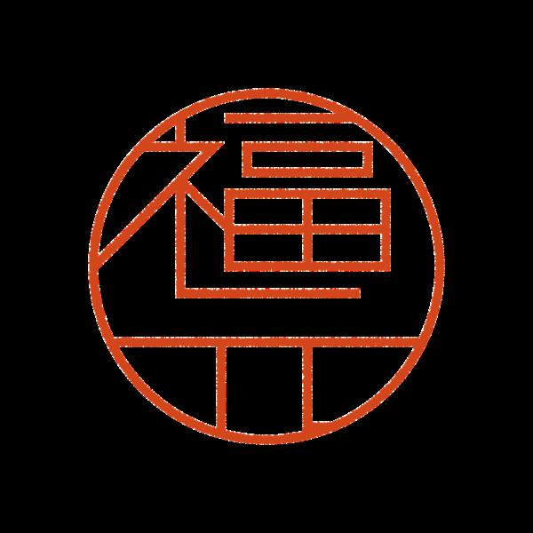 福元さんのデザインはんこ、印鑑作成・販売のエシルス