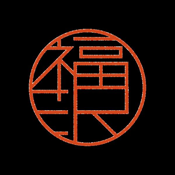 福沢さんのデザインはんこ、印鑑作成・販売のエシルス