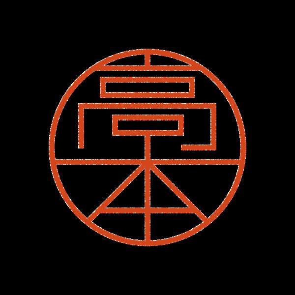 高本さんのデザインはんこ、印鑑作成・販売のエシルス
