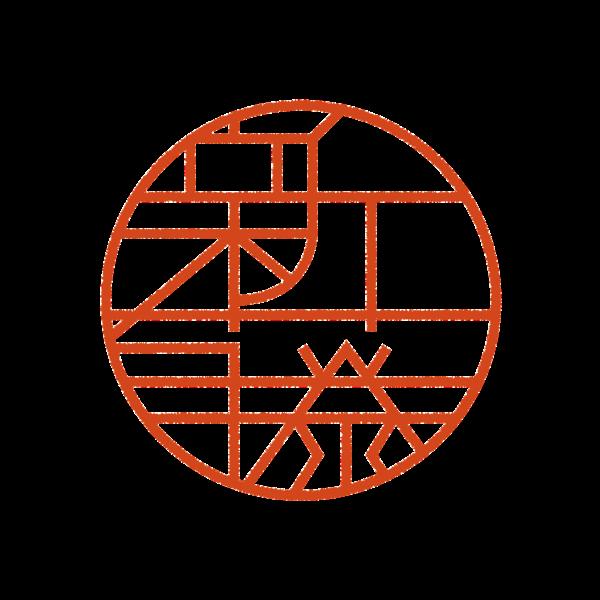新藤さんのはんこ・ハンコ・印鑑