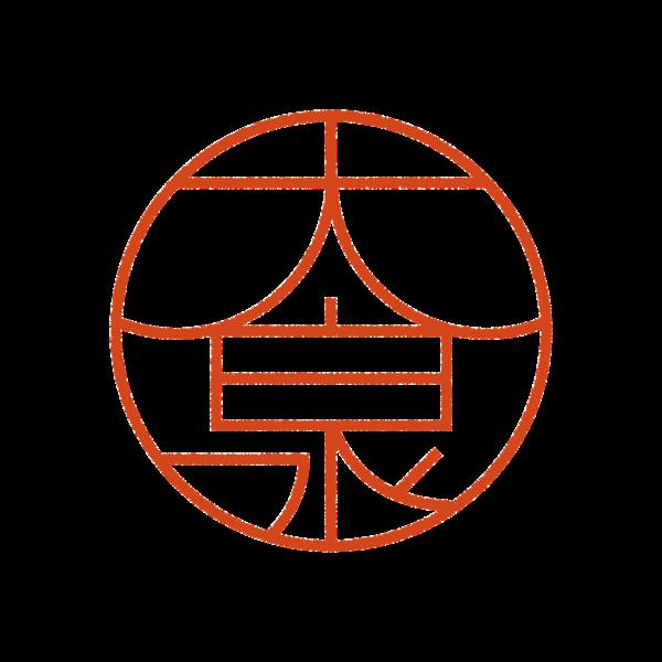 大泉さんのデザインはんこ、印鑑作成・販売のエシルス