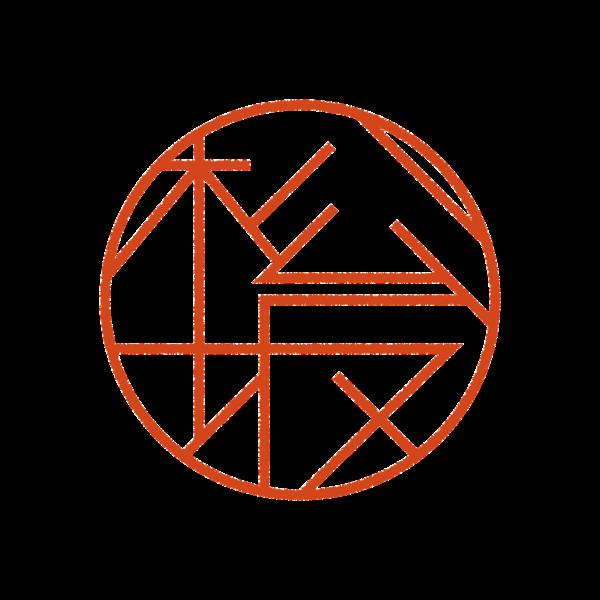 松坂さんのデザインはんこ、印鑑作成・販売のエシルス