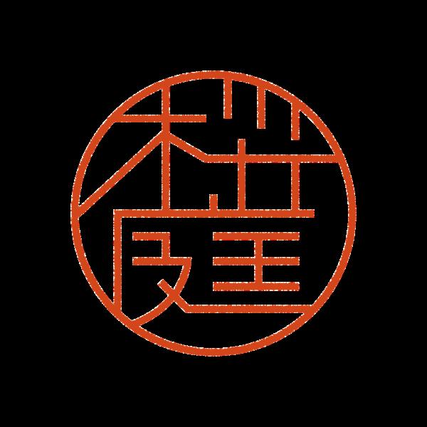 桜庭さんのデザインはんこ、印鑑作成・販売のエシルス