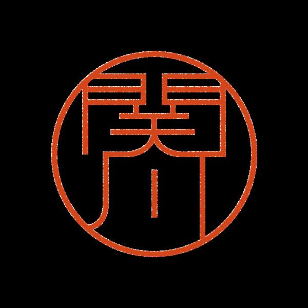 関川さんのはんこ・印鑑