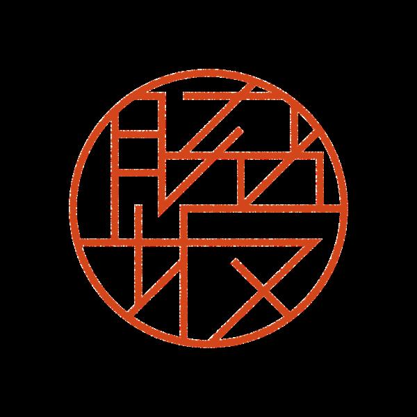脇坂さんのデザインはんこ、印鑑作成・販売のエシルス