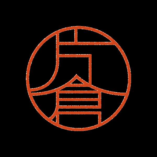 片倉さんのはんこ・印鑑