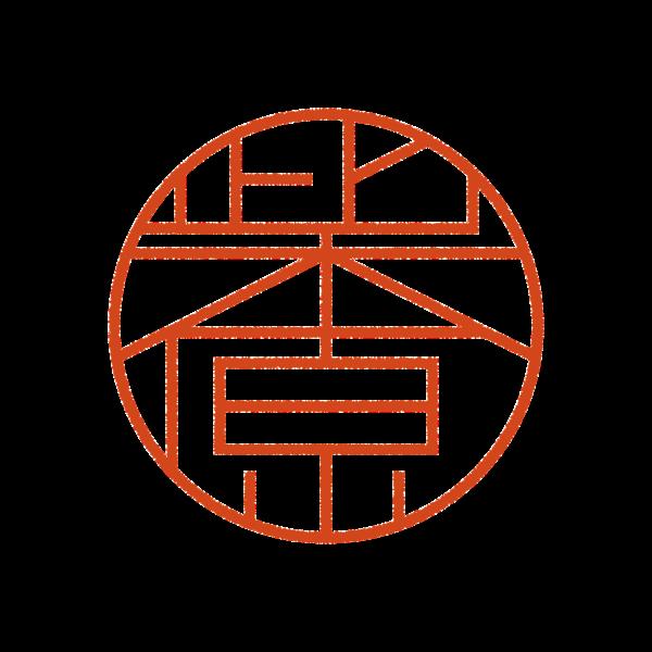 柴原さんのデザインはんこ、印鑑作成・販売のエシルス