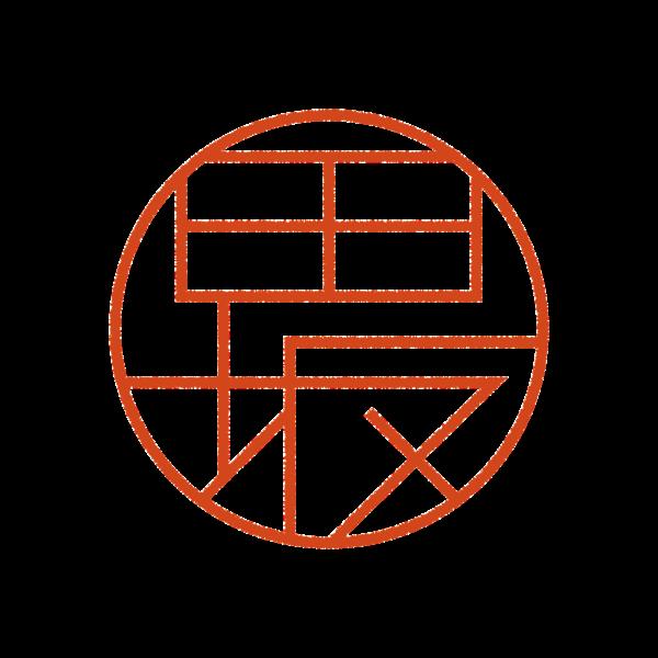 田坂さんのデザインはんこ、印鑑作成・販売のエシルス
