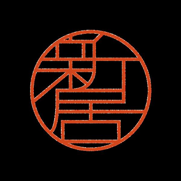 新居さんのはんこ・ハンコ・印鑑