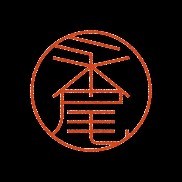 永尾さんのはんこ・印鑑
