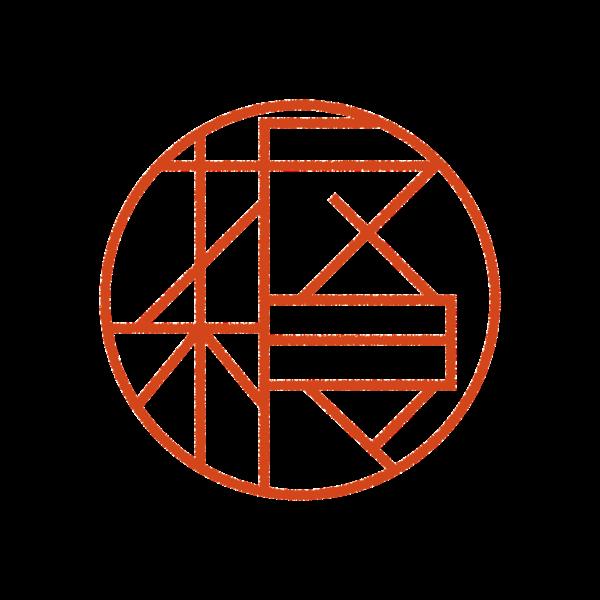 坂根さんのデザインはんこ、印鑑作成・販売のエシルス