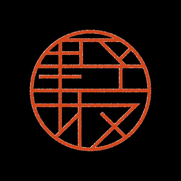 野坂さんのデザインはんこ、印鑑作成・販売のエシルス