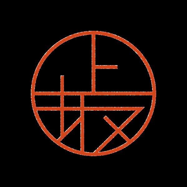 上坂さんのデザインはんこ、印鑑作成・販売のエシルス