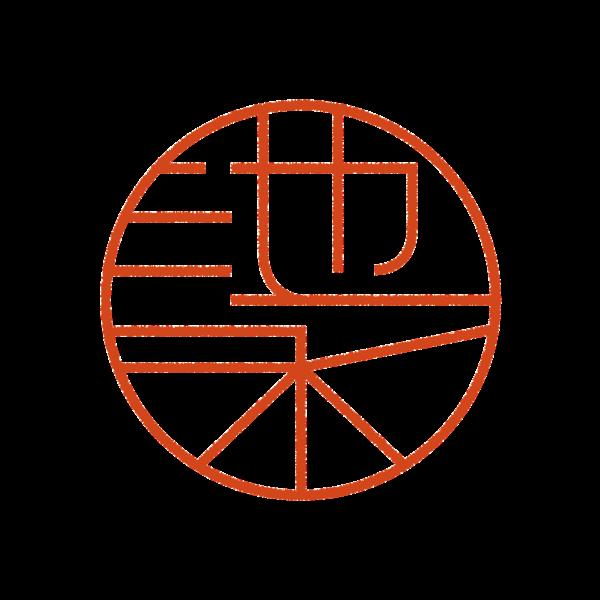 池永さんのはんこ・ハンコ・印鑑
