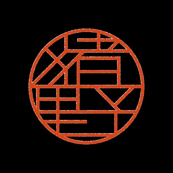 猪野さんのデザインはんこ、印鑑作成・販売のエシルス