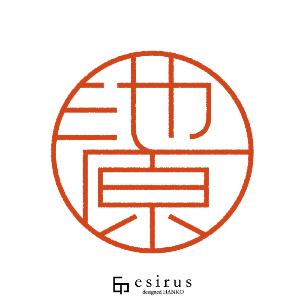 池原さんのはんこ・ハンコ・印鑑