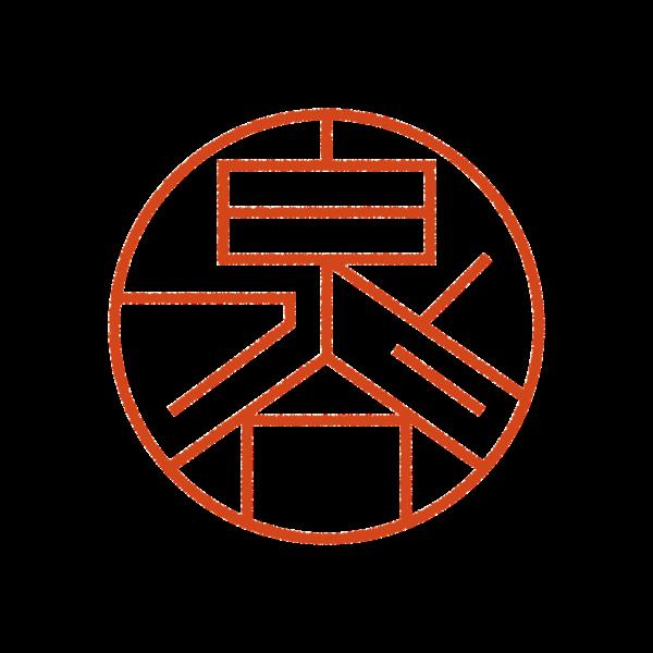 泉谷さんのデザインはんこ、印鑑作成・販売のエシルス