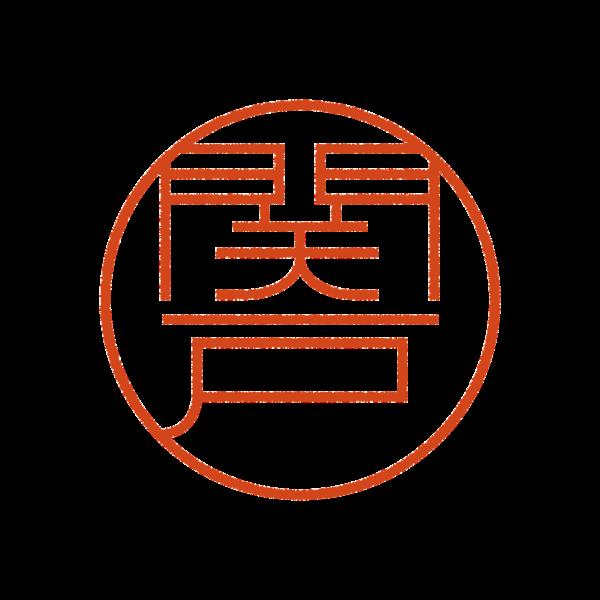 関戸さんのはんこ・印鑑