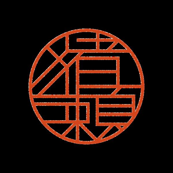 猪瀬さんのデザインはんこ、印鑑作成・販売のエシルス