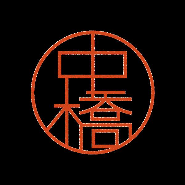中橋さんのはんこ・印鑑