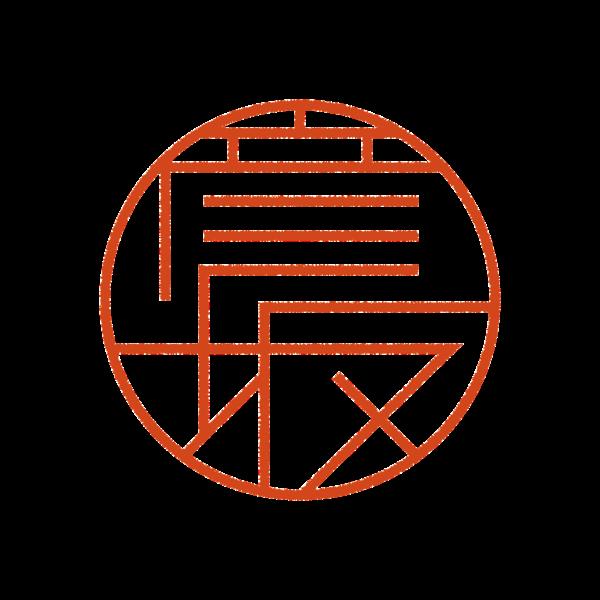 彦坂さんのデザインはんこ、印鑑作成・販売のエシルス