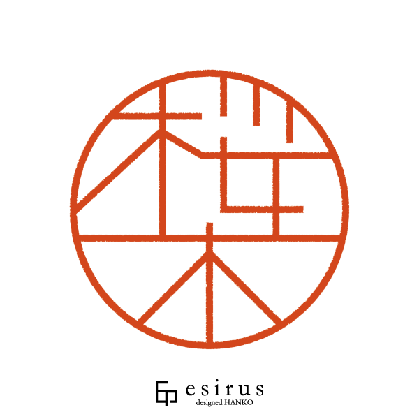 桜木さんのデザインはんこ、印鑑作成・販売のエシルス