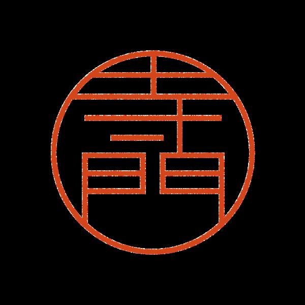 寺門さんのはんこ・ハンコ・印鑑