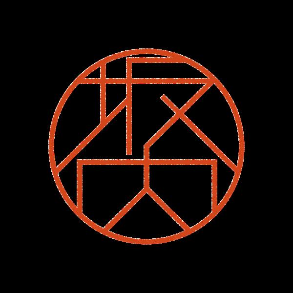 坂内さんのデザインはんこ、印鑑作成・販売のエシルス