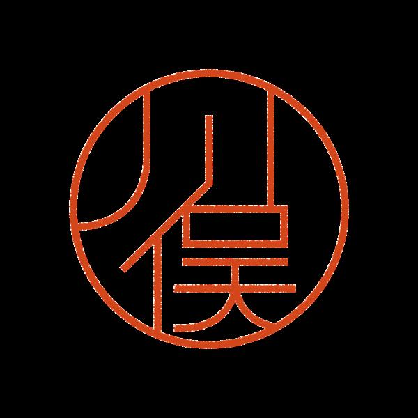 川俣さんのはんこ・印鑑