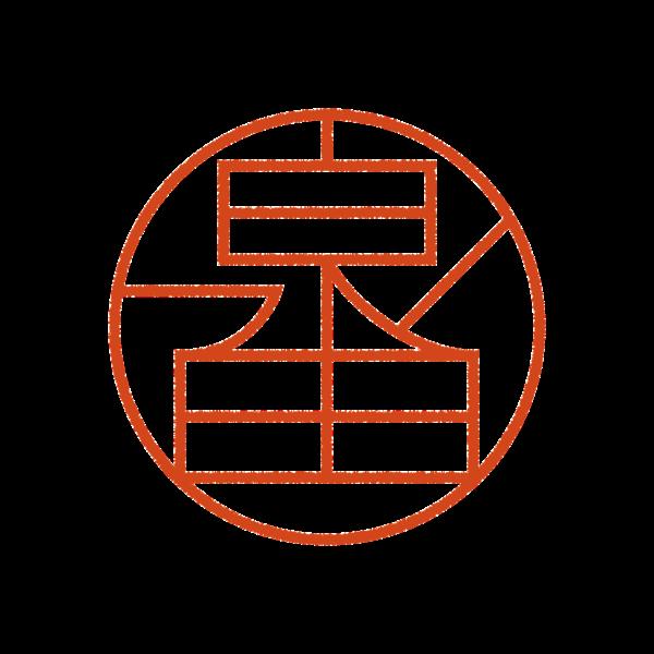 泉田さんのデザインはんこ、印鑑作成・販売のエシルス
