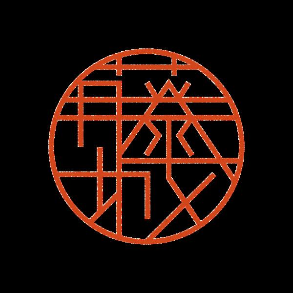藤城さんのデザインはんこ、印鑑作成・販売のエシルス