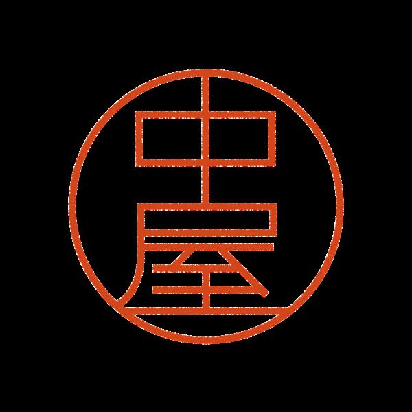 中屋さんのはんこ・印鑑