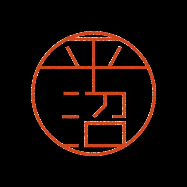 平沼さんのはんこ・印鑑