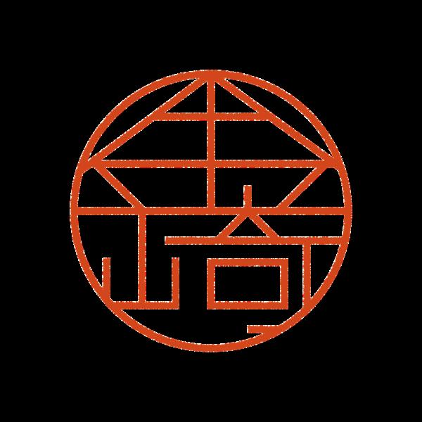 金崎さんのデザインはんこ、印鑑作成・販売のエシルス