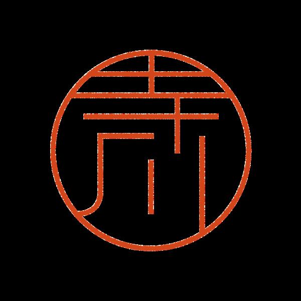 寺川さんのはんこ・ハンコ・印鑑