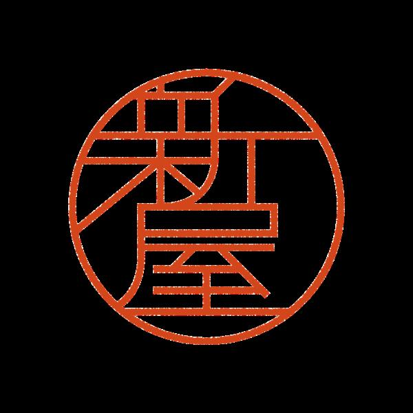 新屋さんのはんこ・印鑑