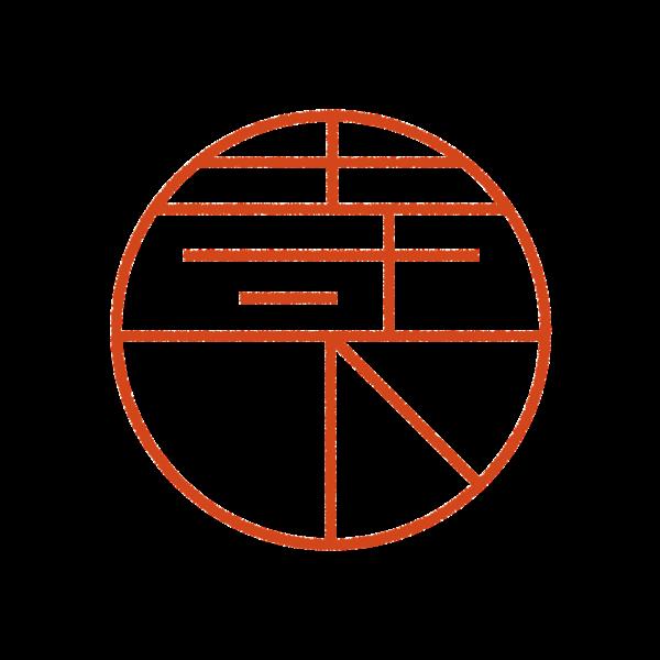 寺下さんのはんこ・ハンコ・印鑑